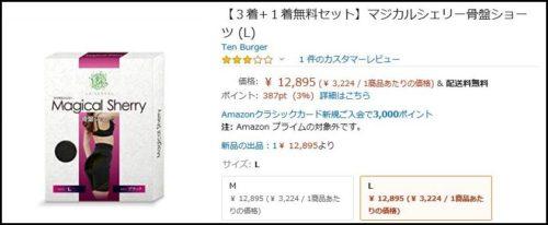 アマゾンの価格の画像