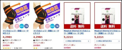 Yahooショッピングの価格の画像