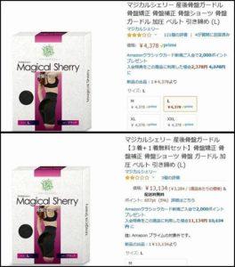 マジカルシェリーのアマゾンの価格